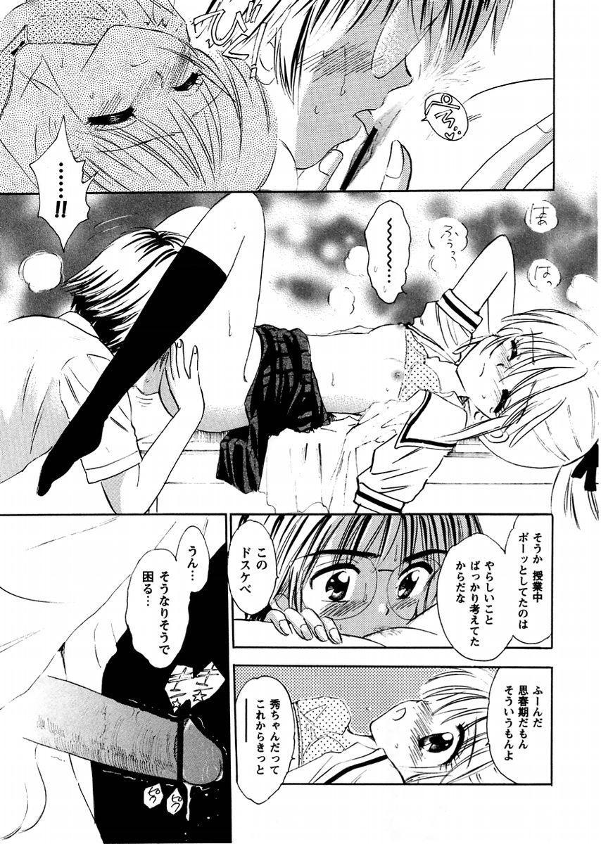 Comic Masyo 2004-11 166