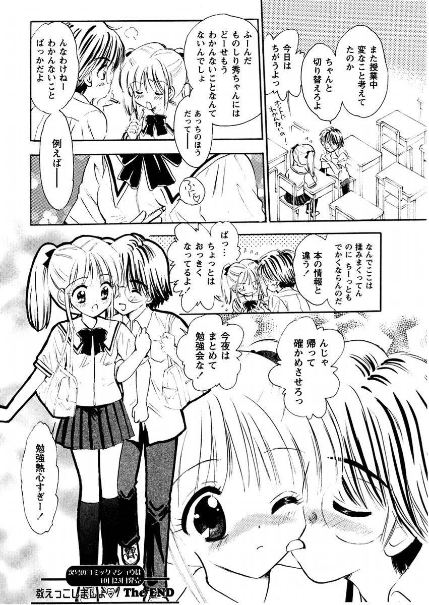 Comic Masyo 2004-11 173