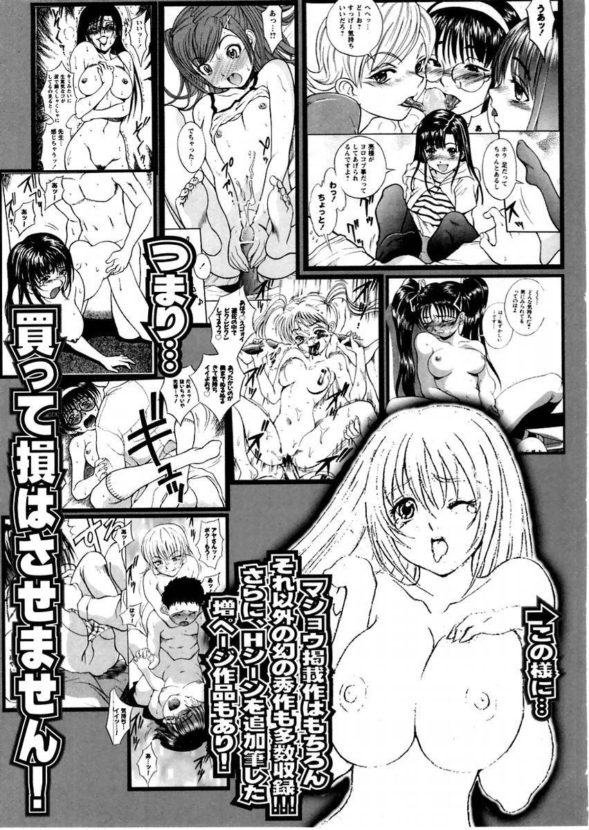 Comic Masyo 2004-11 176