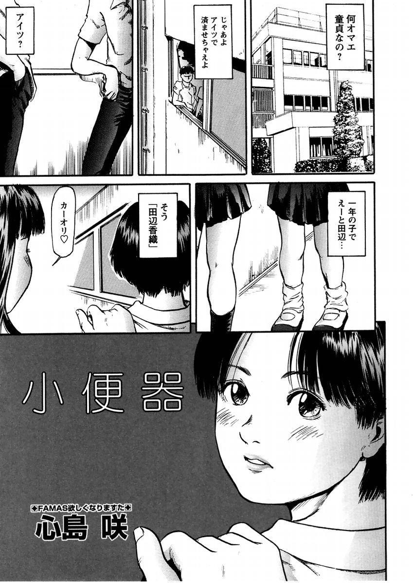 Comic Masyo 2004-11 178