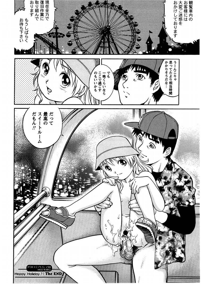 Comic Masyo 2004-11 17