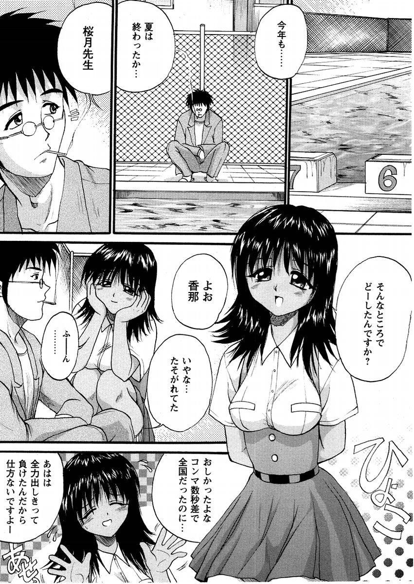 Comic Masyo 2004-11 187