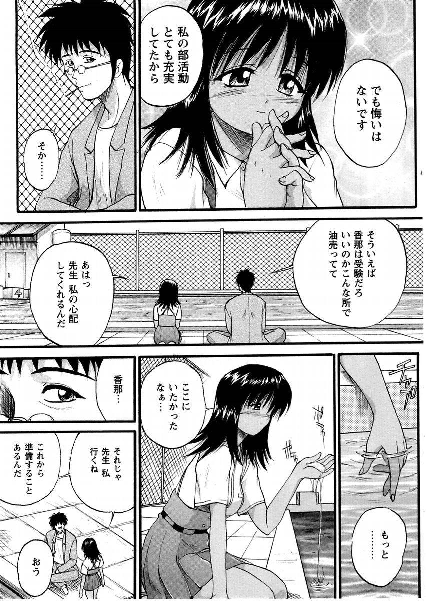 Comic Masyo 2004-11 188
