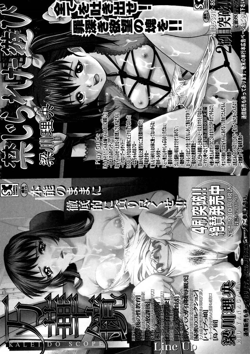 Comic Masyo 2004-11 18