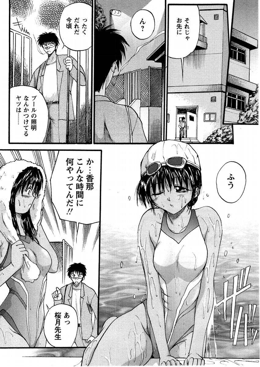 Comic Masyo 2004-11 189