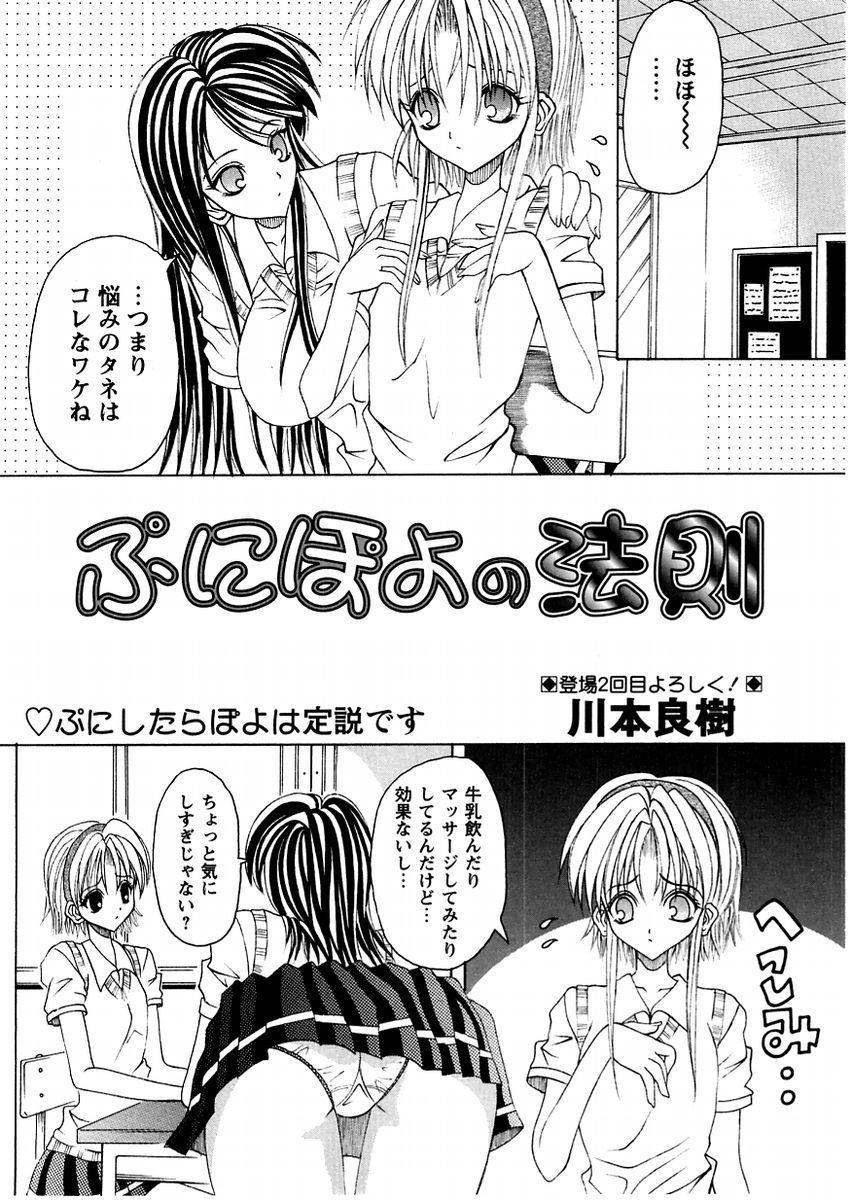 Comic Masyo 2004-11 205