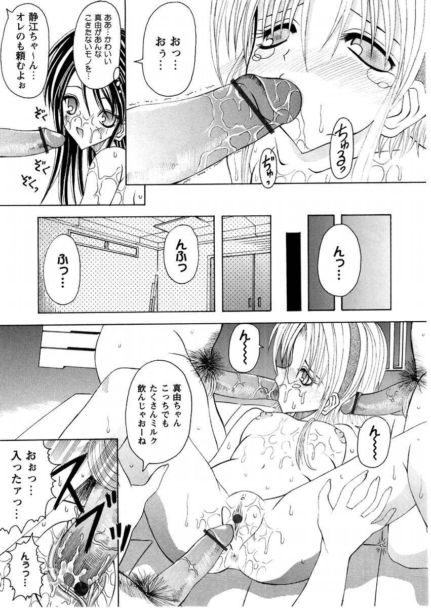 Comic Masyo 2004-11 212