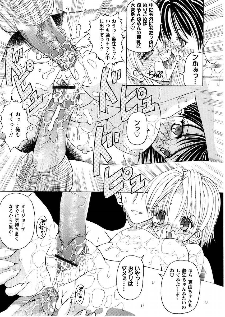 Comic Masyo 2004-11 215
