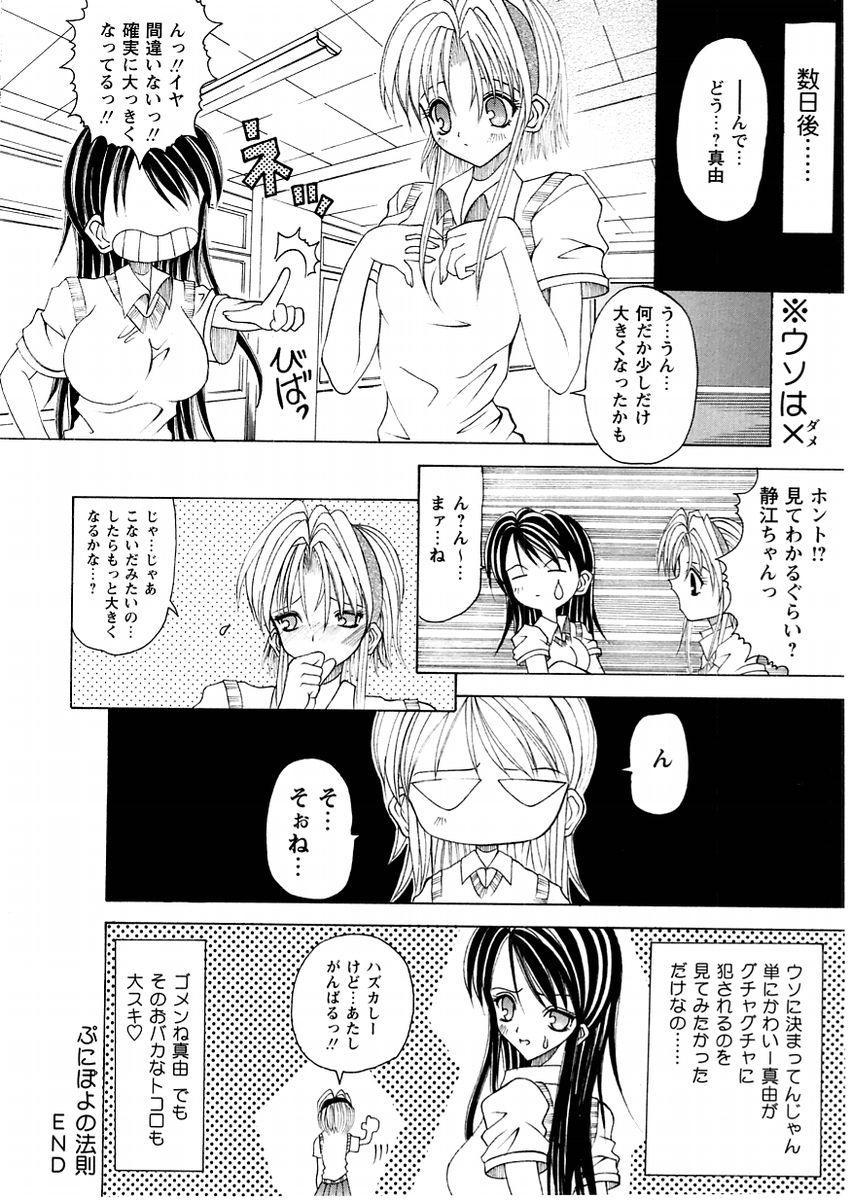 Comic Masyo 2004-11 219