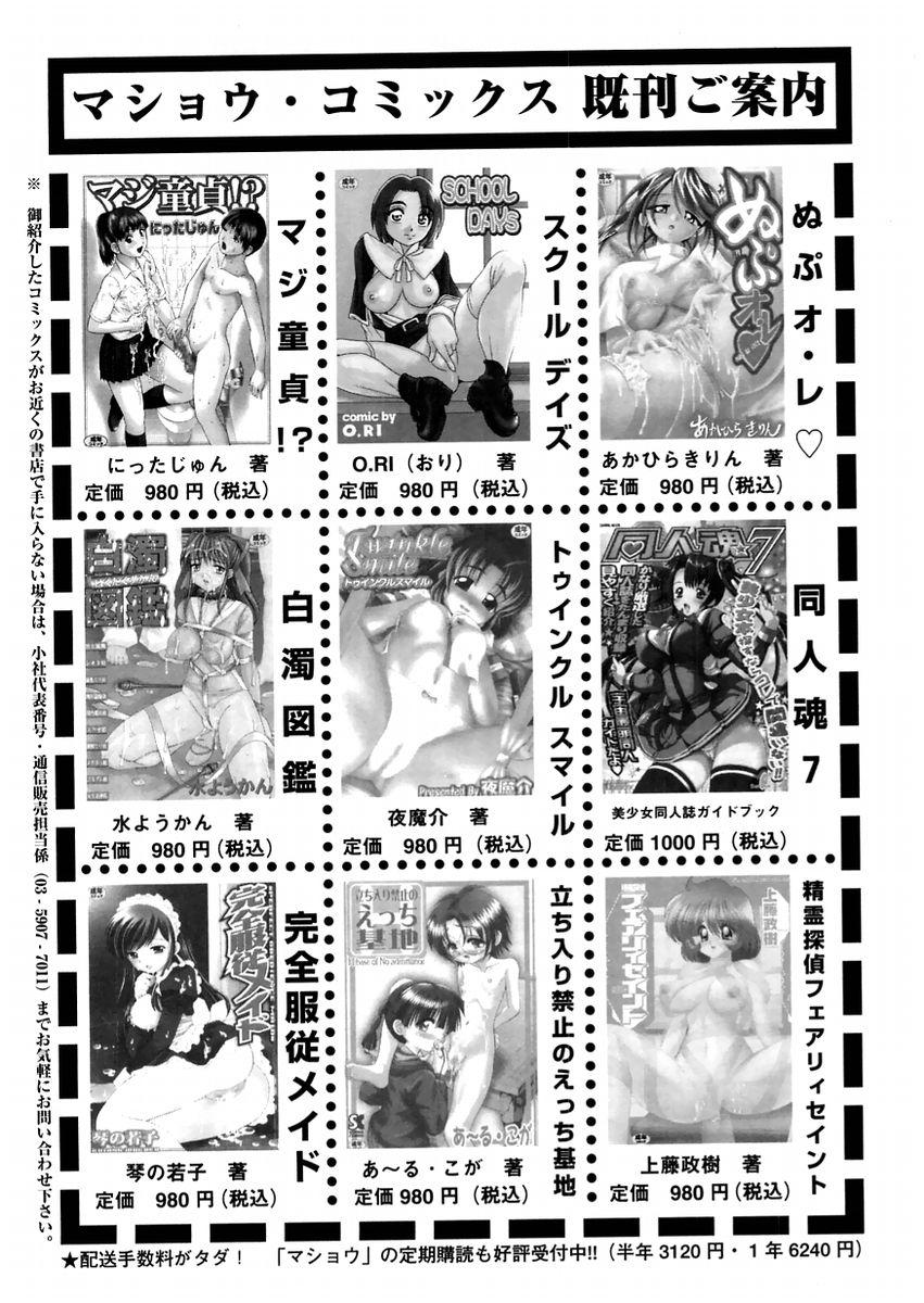 Comic Masyo 2004-11 220