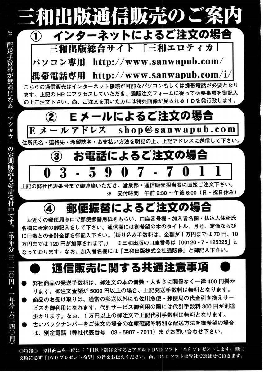 Comic Masyo 2004-11 222