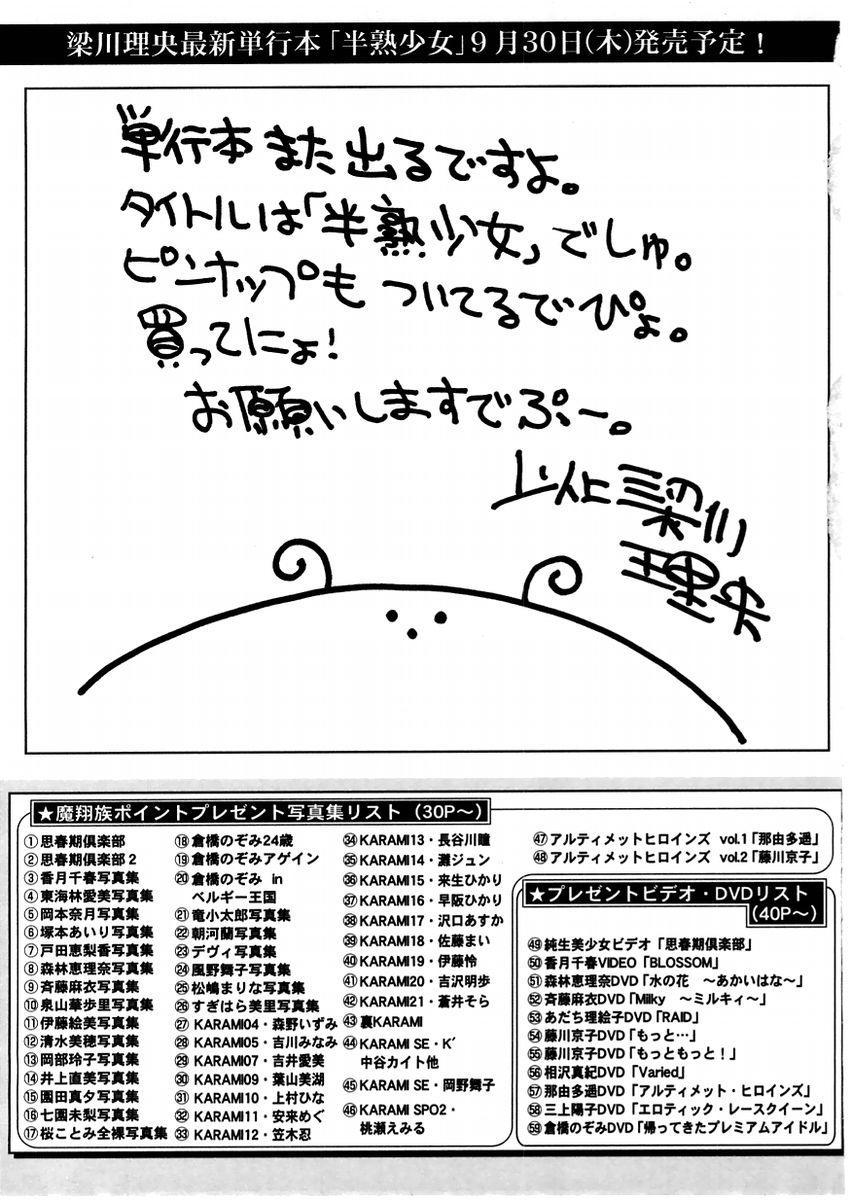 Comic Masyo 2004-11 226
