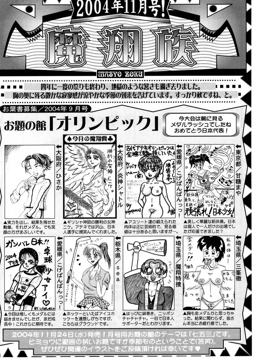 Comic Masyo 2004-11 227