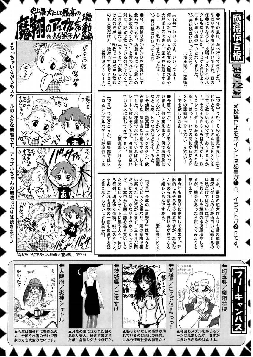 Comic Masyo 2004-11 228