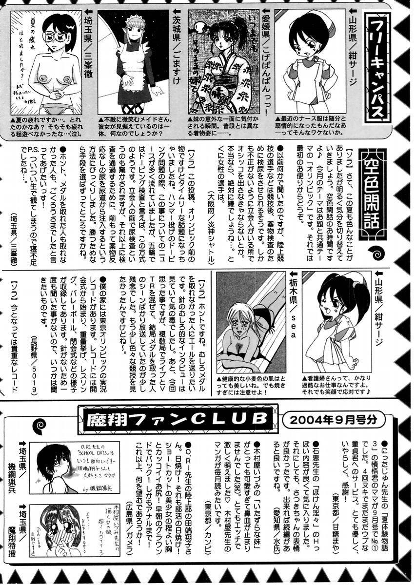 Comic Masyo 2004-11 229