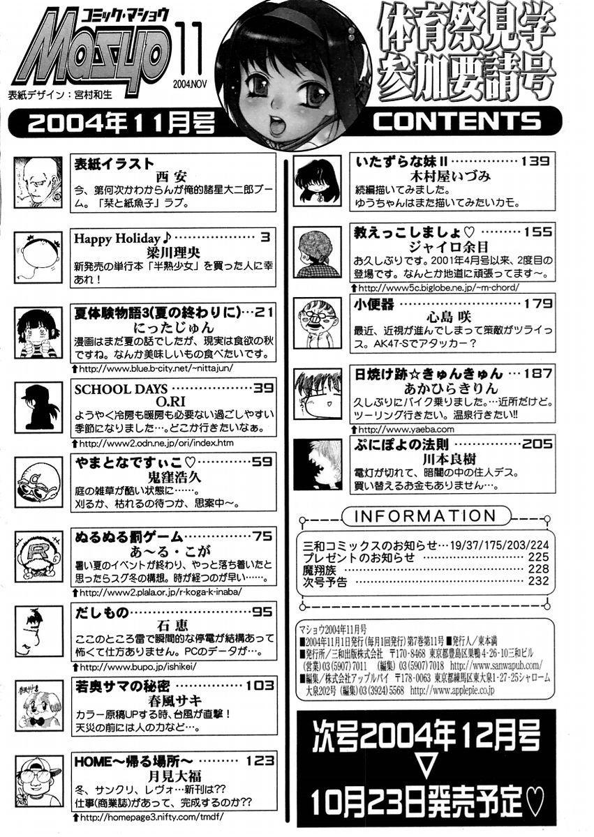 Comic Masyo 2004-11 233