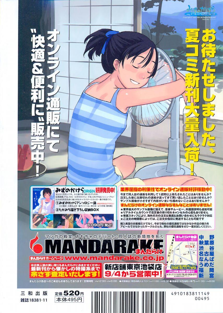 Comic Masyo 2004-11 235