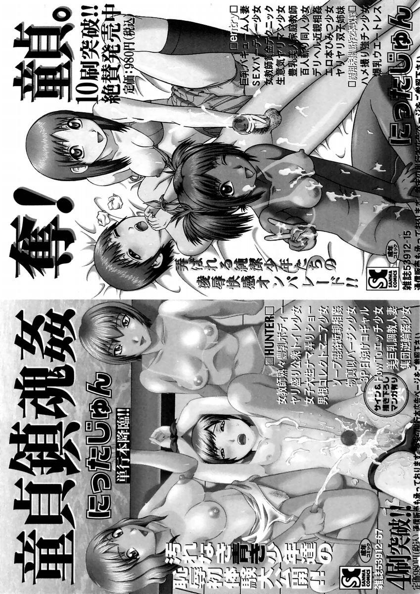 Comic Masyo 2004-11 36