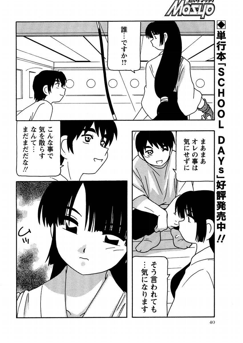 Comic Masyo 2004-11 39