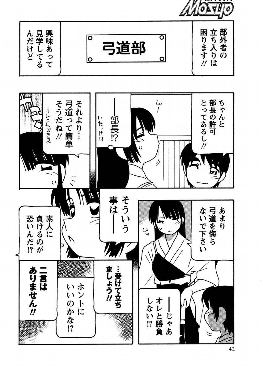 Comic Masyo 2004-11 41