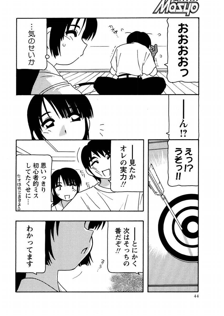 Comic Masyo 2004-11 43