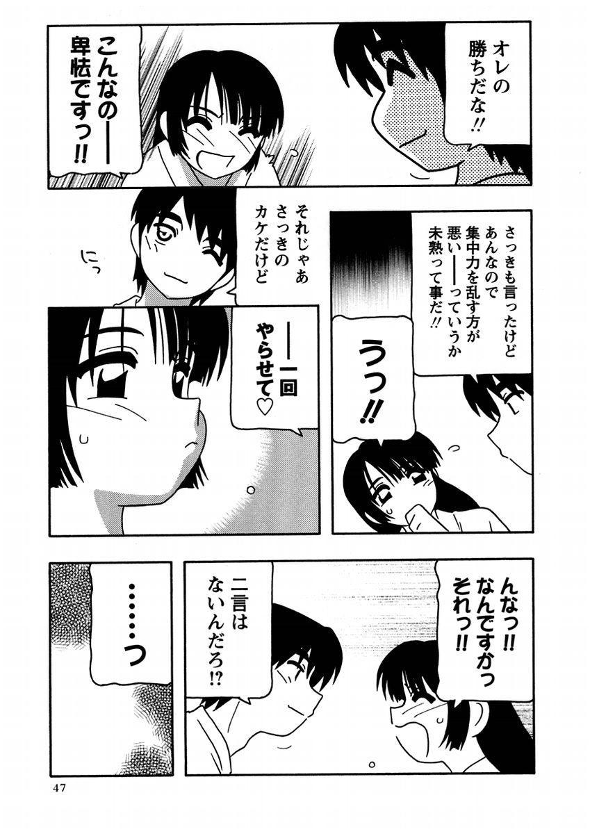 Comic Masyo 2004-11 46