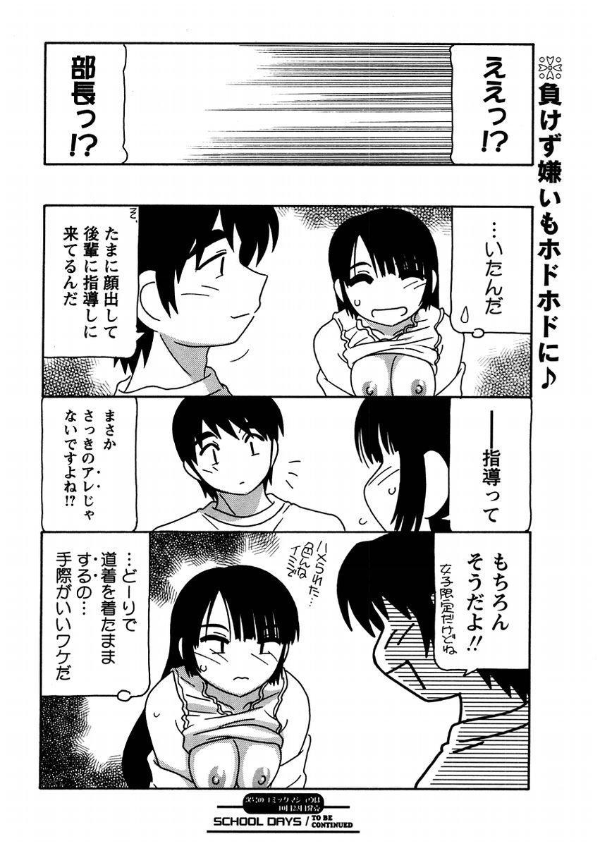 Comic Masyo 2004-11 57