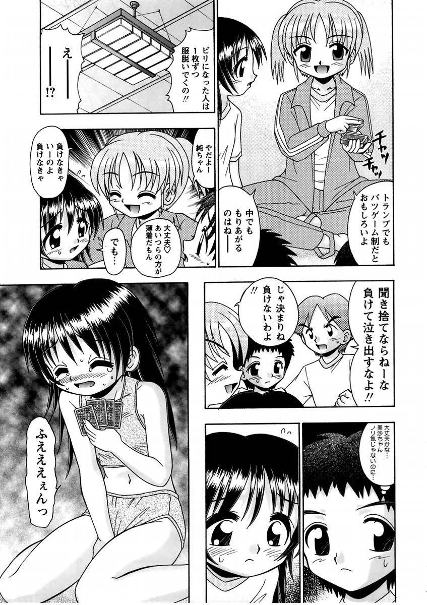 Comic Masyo 2004-11 76