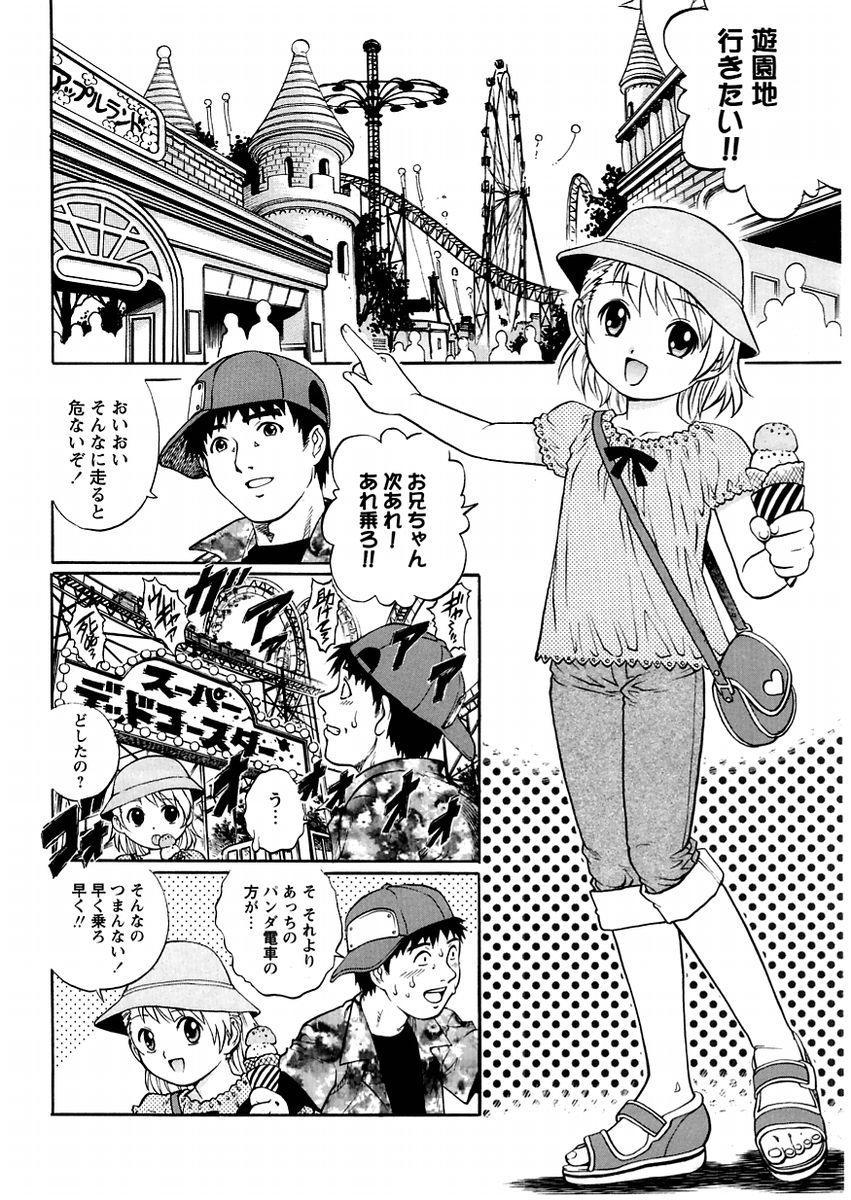 Comic Masyo 2004-11 7