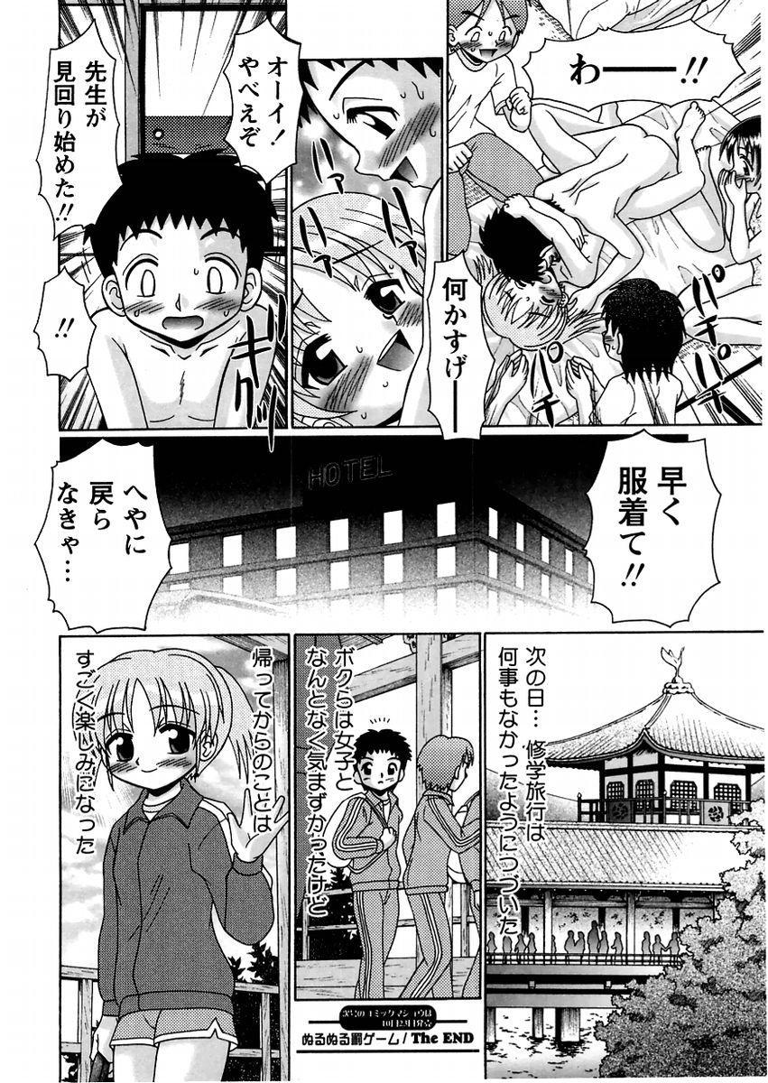 Comic Masyo 2004-11 93