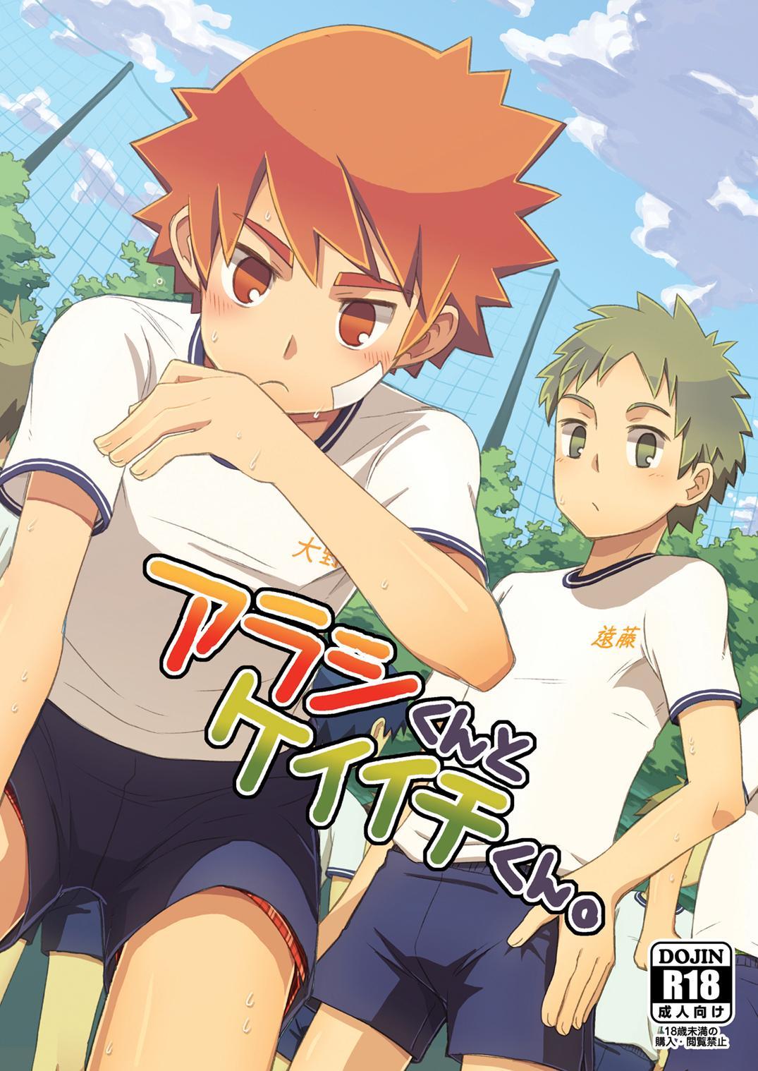 (Shota Scratch 18) [Drum-Kan (Kine)] Arashi-kun to Keiichi-kun. 0
