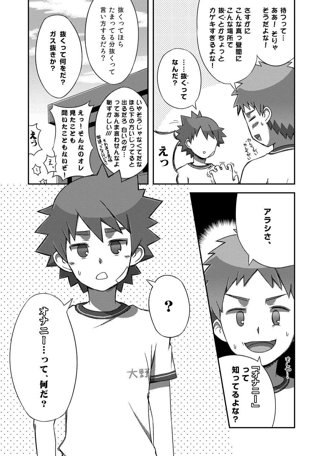 (Shota Scratch 18) [Drum-Kan (Kine)] Arashi-kun to Keiichi-kun. 10