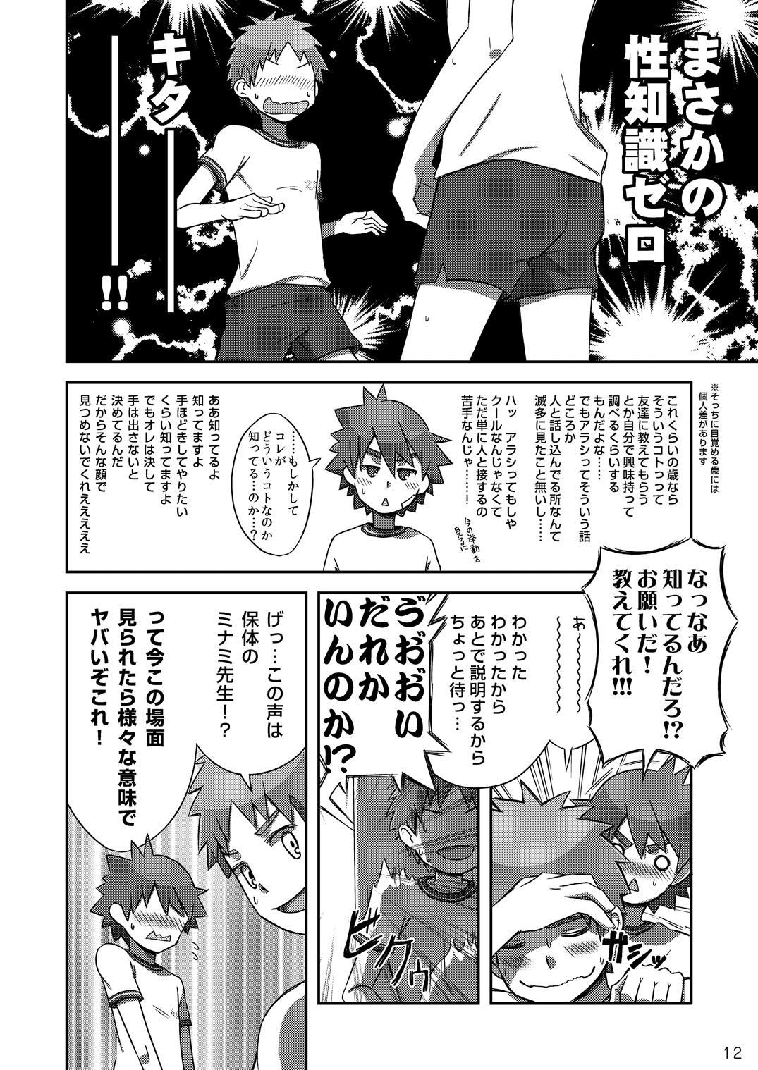 (Shota Scratch 18) [Drum-Kan (Kine)] Arashi-kun to Keiichi-kun. 11