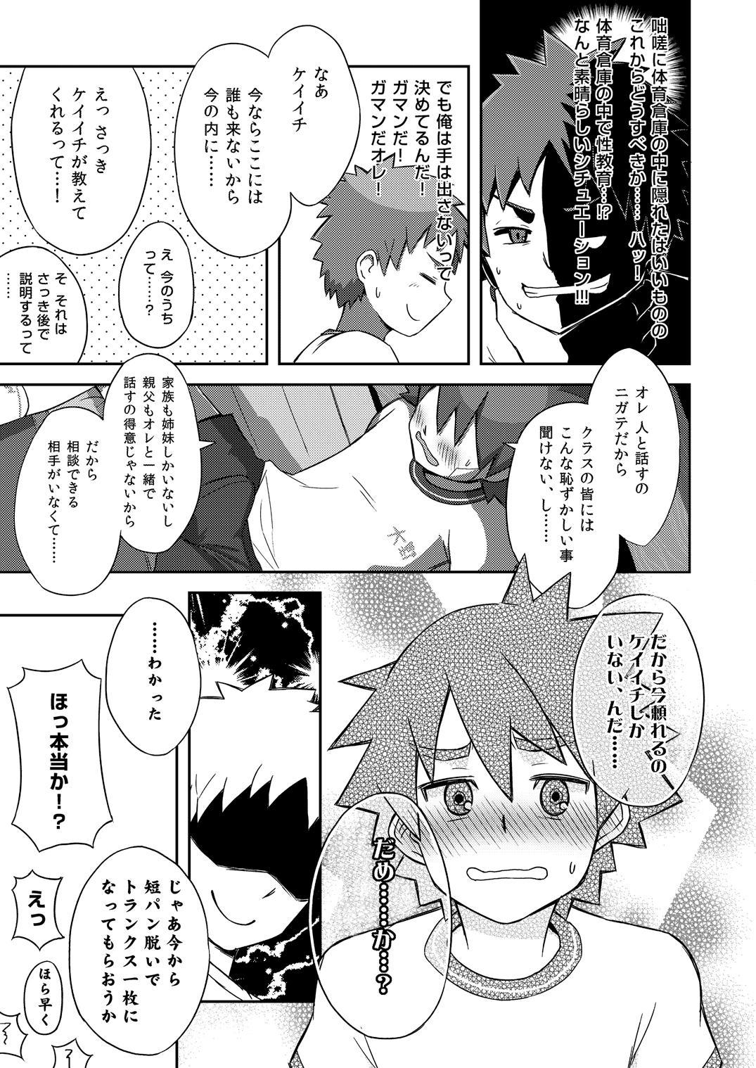 (Shota Scratch 18) [Drum-Kan (Kine)] Arashi-kun to Keiichi-kun. 14