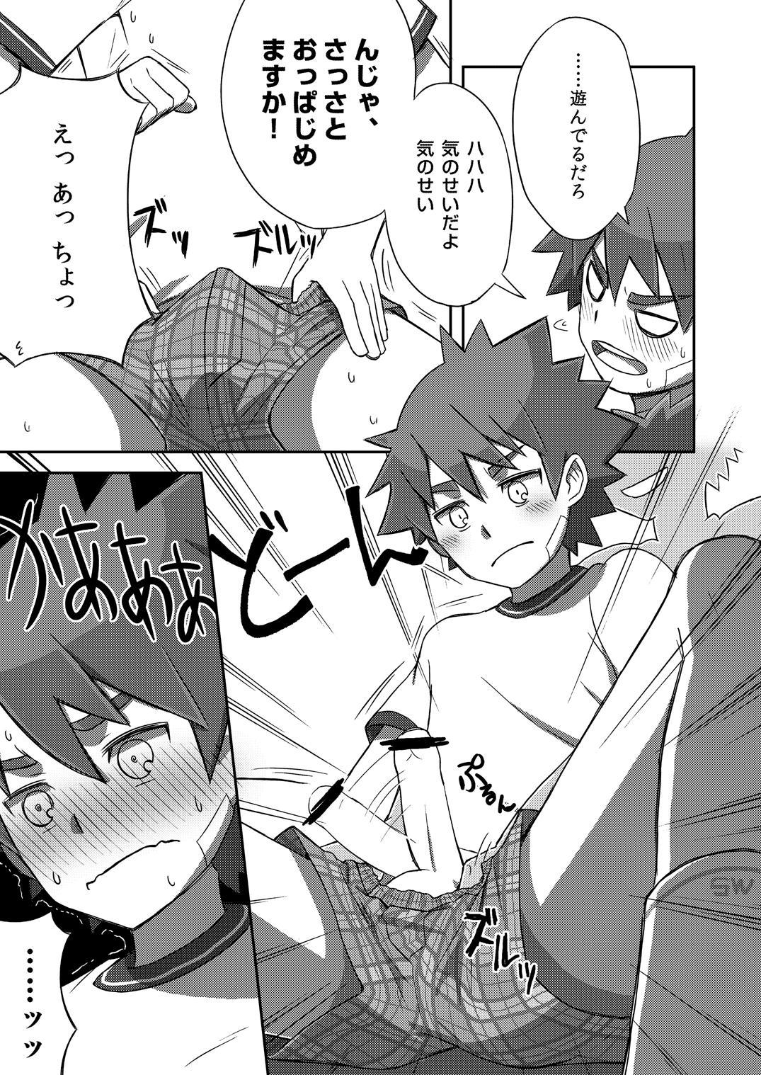 (Shota Scratch 18) [Drum-Kan (Kine)] Arashi-kun to Keiichi-kun. 16