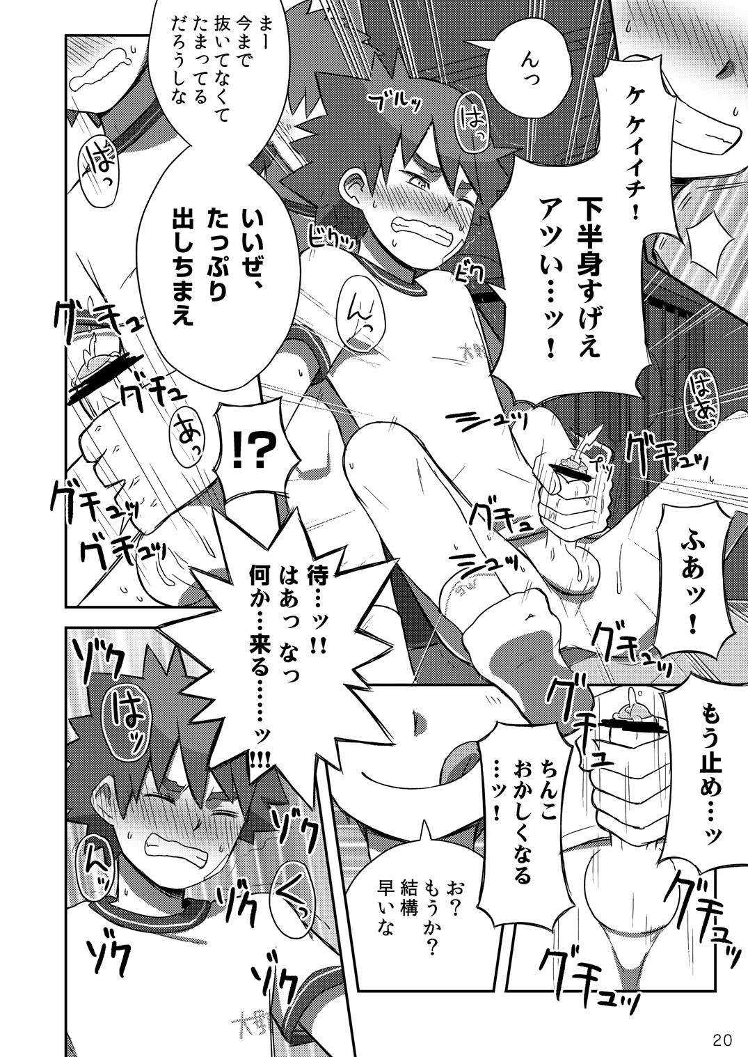 (Shota Scratch 18) [Drum-Kan (Kine)] Arashi-kun to Keiichi-kun. 19