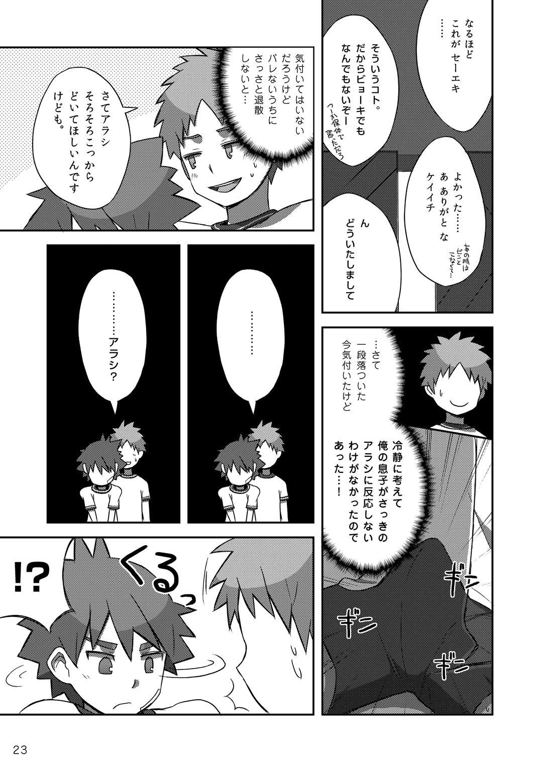 (Shota Scratch 18) [Drum-Kan (Kine)] Arashi-kun to Keiichi-kun. 22