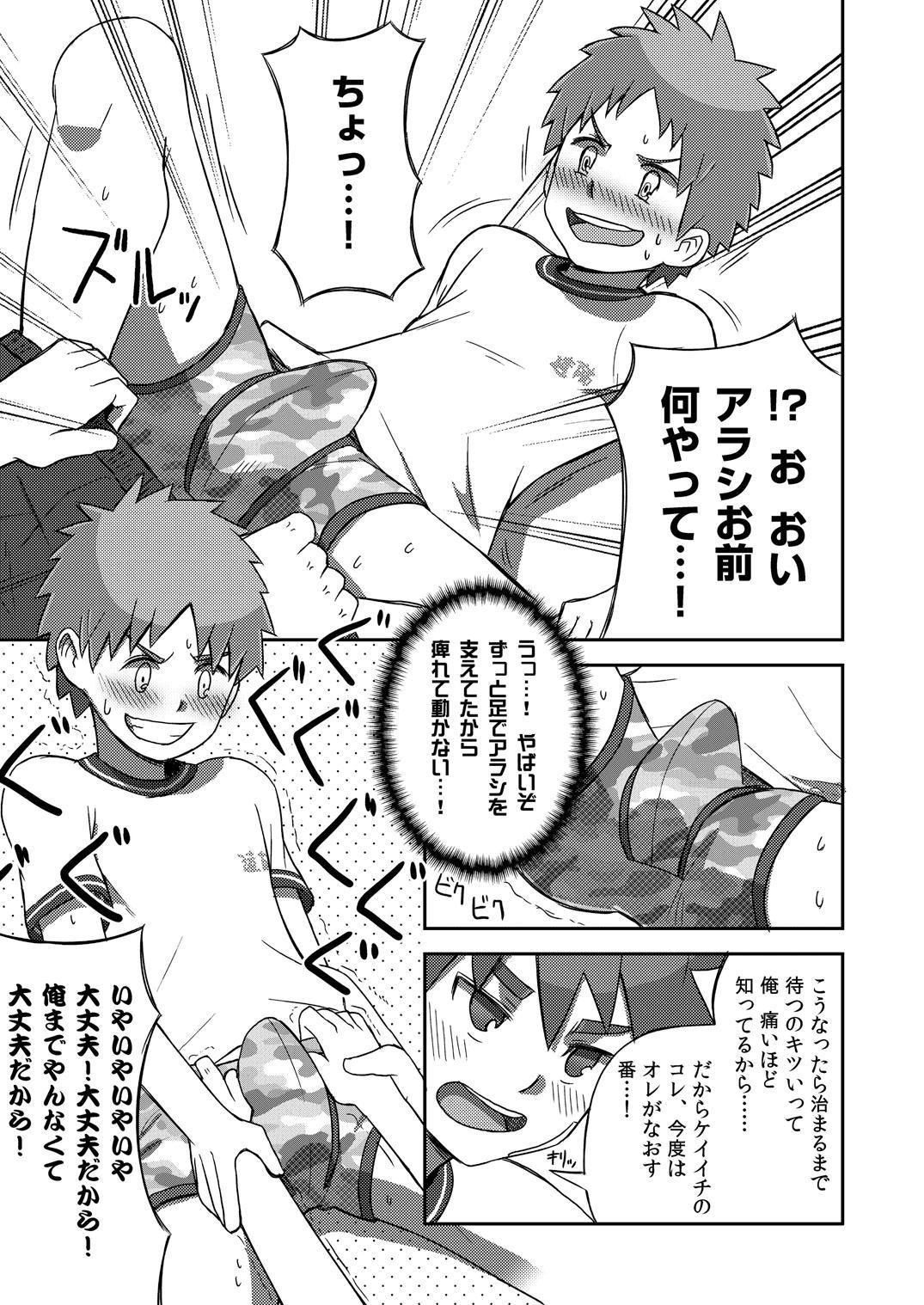 (Shota Scratch 18) [Drum-Kan (Kine)] Arashi-kun to Keiichi-kun. 24