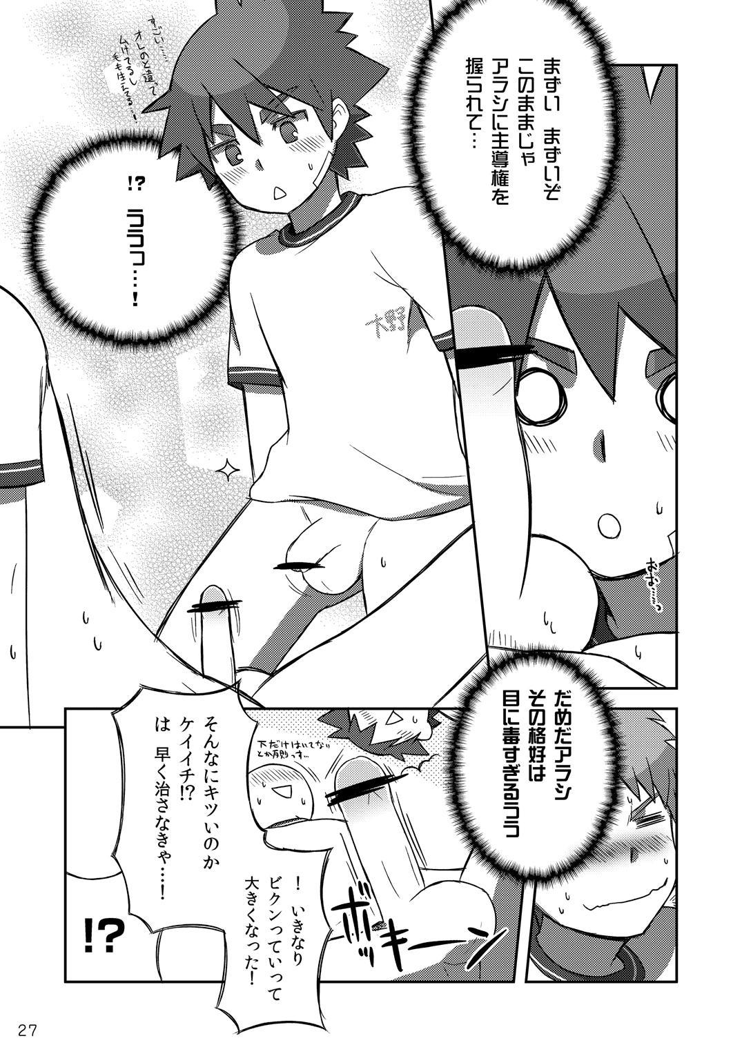 (Shota Scratch 18) [Drum-Kan (Kine)] Arashi-kun to Keiichi-kun. 26