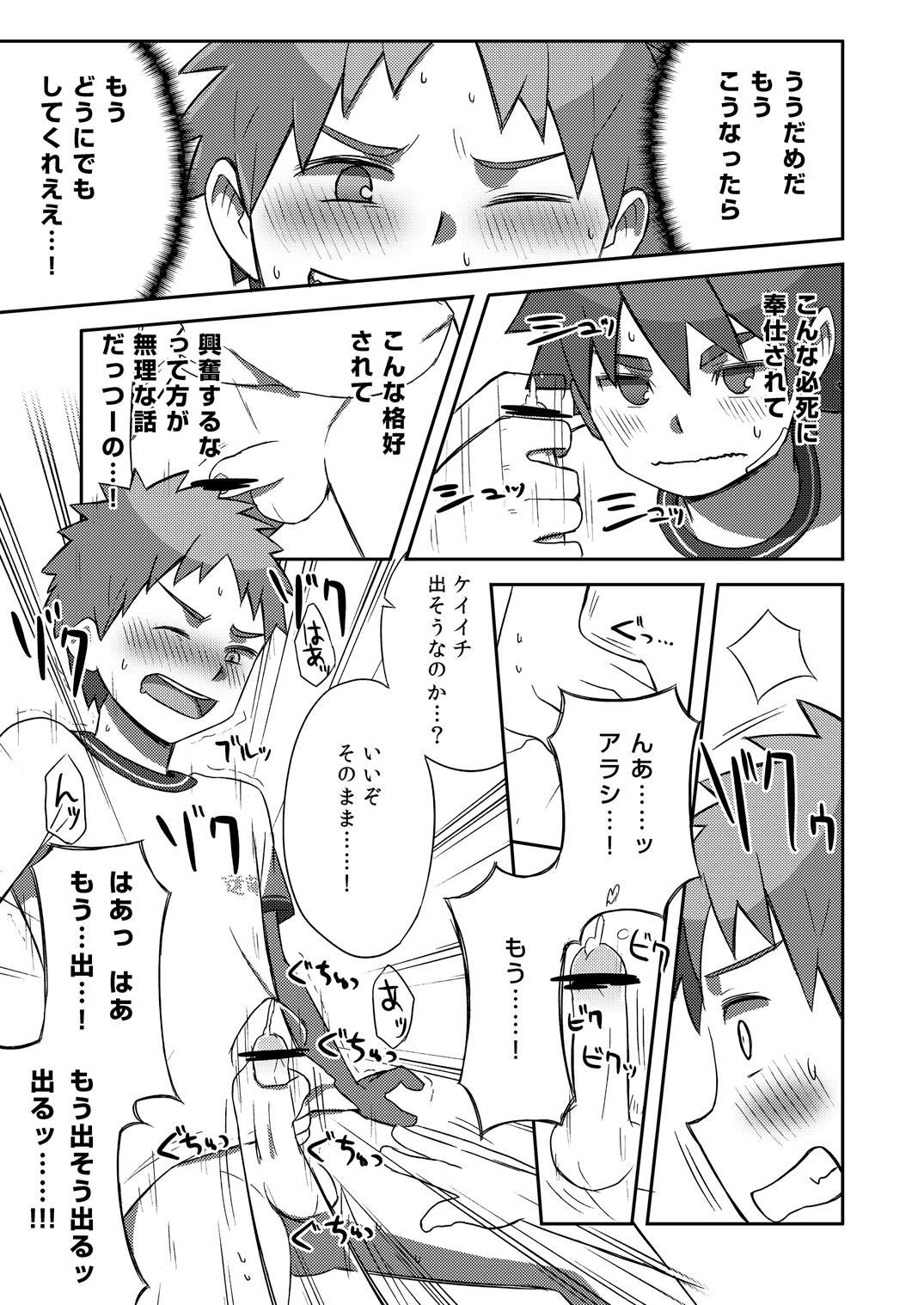 (Shota Scratch 18) [Drum-Kan (Kine)] Arashi-kun to Keiichi-kun. 28