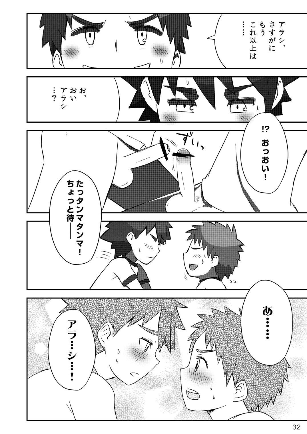 (Shota Scratch 18) [Drum-Kan (Kine)] Arashi-kun to Keiichi-kun. 31