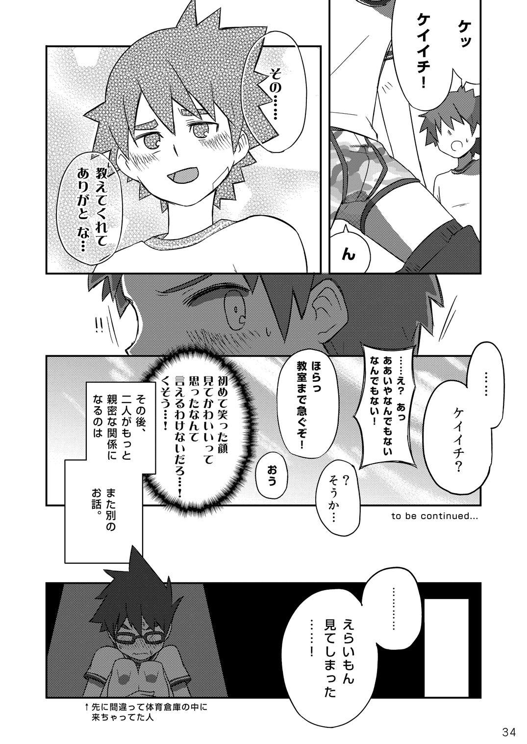 (Shota Scratch 18) [Drum-Kan (Kine)] Arashi-kun to Keiichi-kun. 33