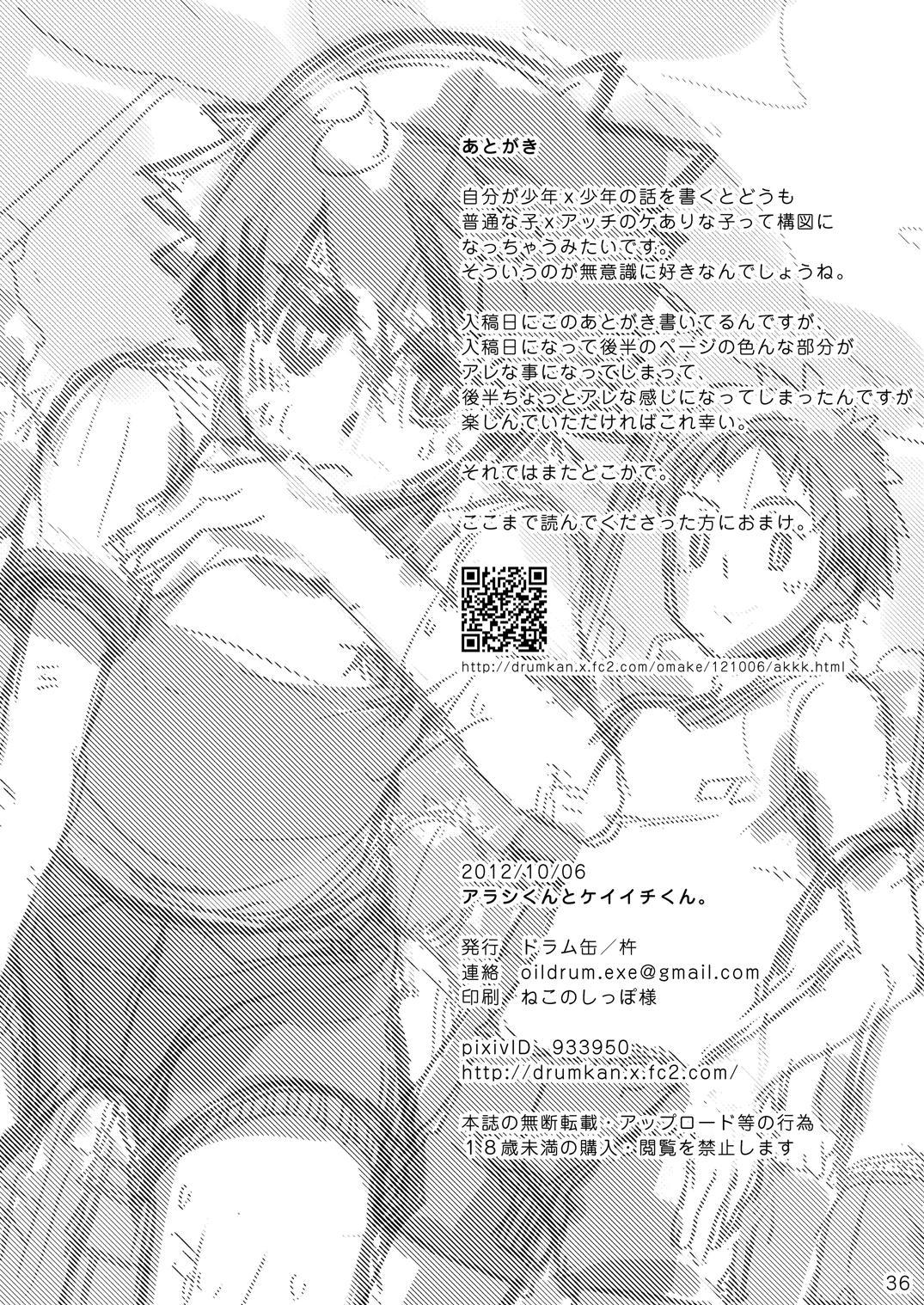 (Shota Scratch 18) [Drum-Kan (Kine)] Arashi-kun to Keiichi-kun. 35