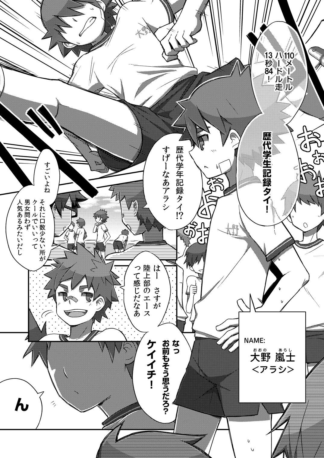(Shota Scratch 18) [Drum-Kan (Kine)] Arashi-kun to Keiichi-kun. 3