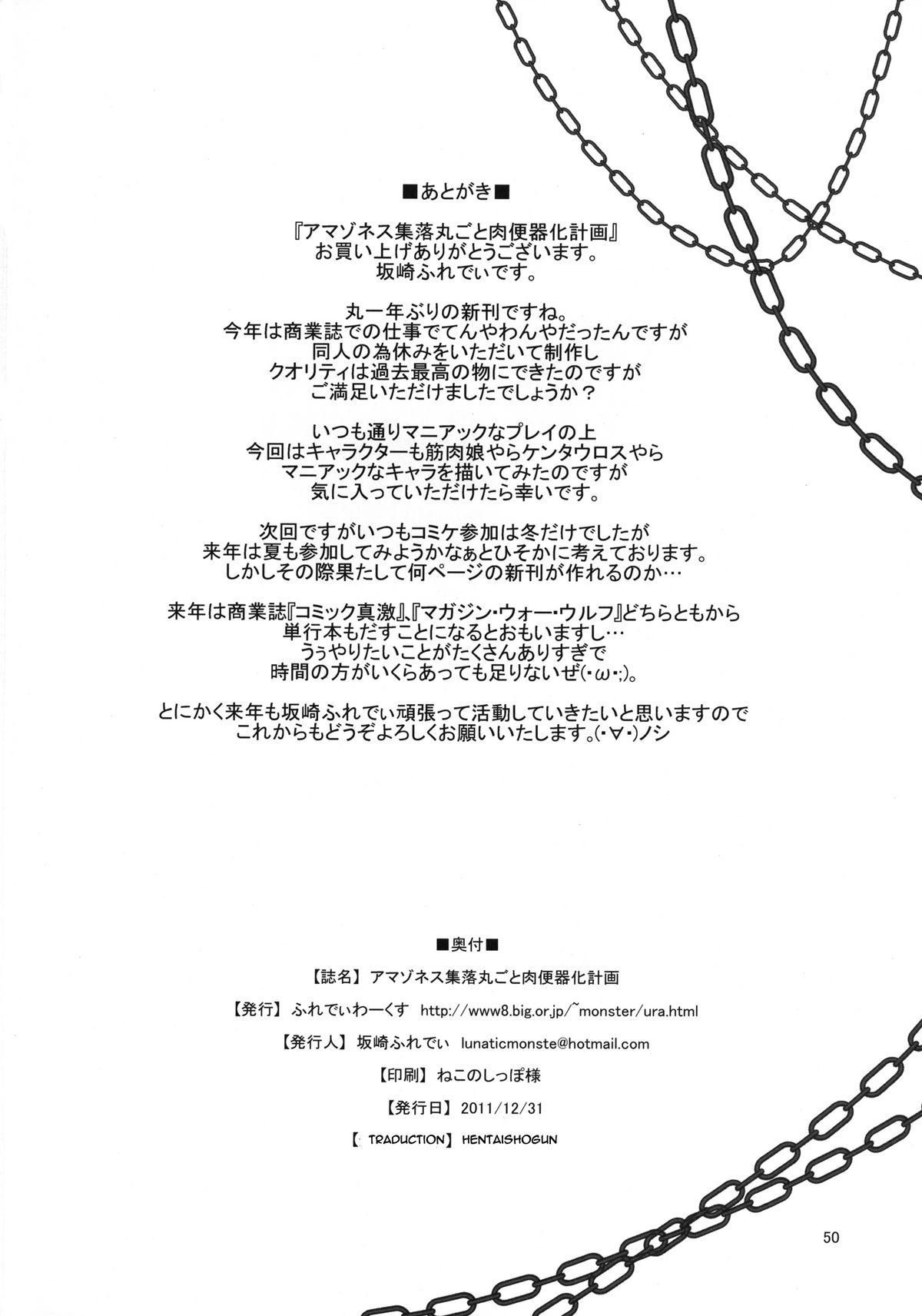 Amazons Shuuraku Marugoto Nikubenki-ka Keikaku   Plan to Transform the Amazons Into Sex Objects 48