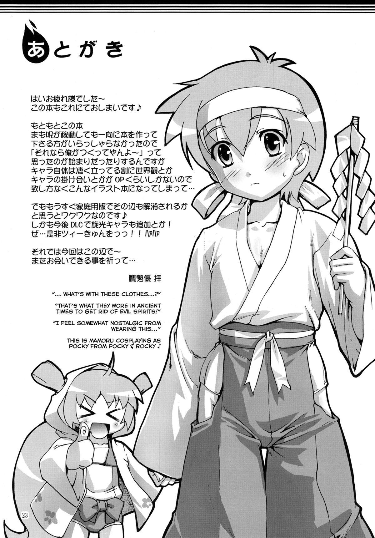 (Shota Scratch 9) [Studio Rakkyou (Takase Yuu)] Norotte Yaru~! |I'll curse you~! (Mamoru-kun wa Norowarete Shimatta!) [English] =SW= 22