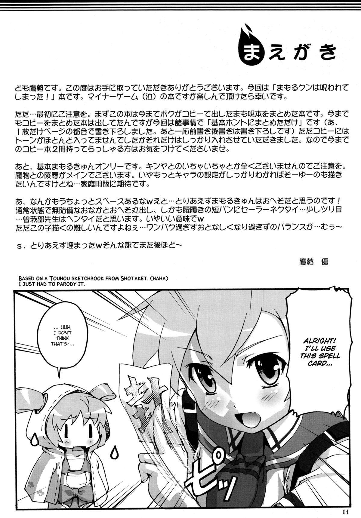 (Shota Scratch 9) [Studio Rakkyou (Takase Yuu)] Norotte Yaru~! |I'll curse you~! (Mamoru-kun wa Norowarete Shimatta!) [English] =SW= 3