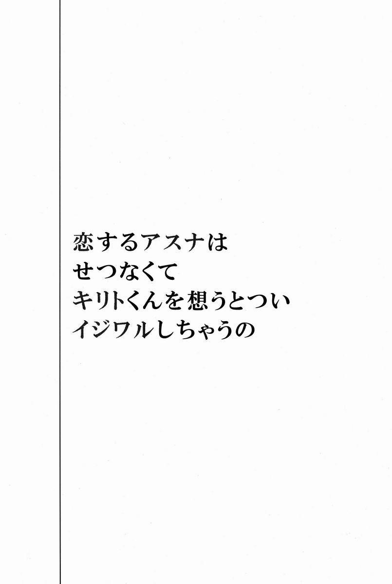 Koisuru Asuna wa Setsunakute Kirito-kun o Omou Totsui Ijiwaru Shichauno 1