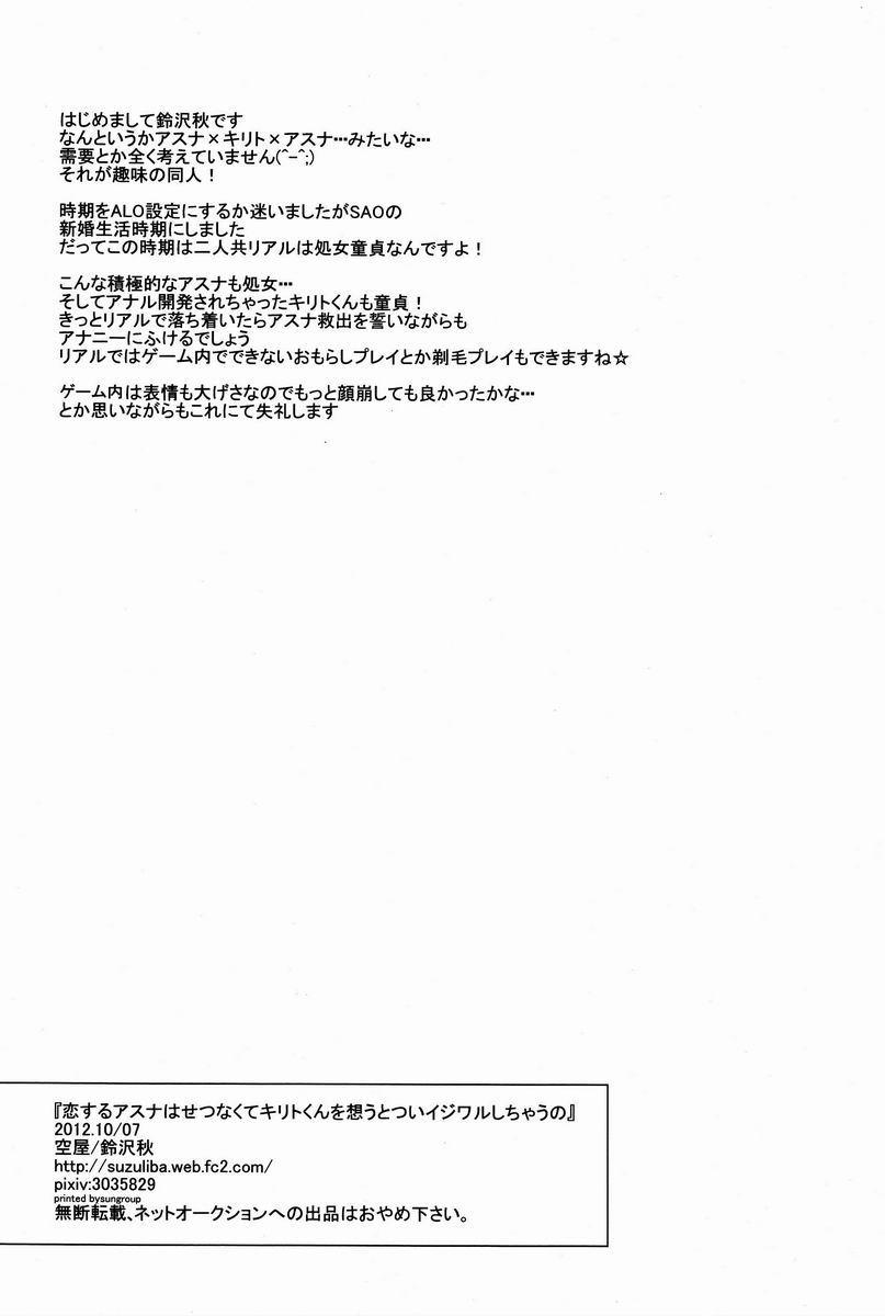 Koisuru Asuna wa Setsunakute Kirito-kun o Omou Totsui Ijiwaru Shichauno 24