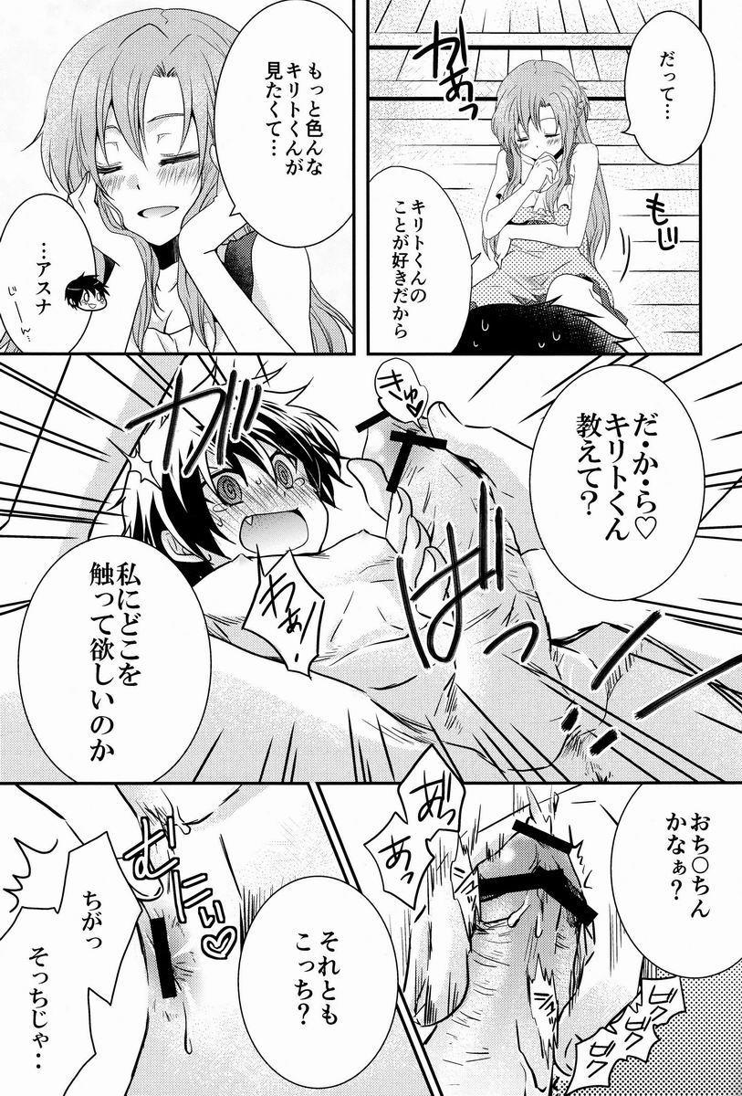 Koisuru Asuna wa Setsunakute Kirito-kun o Omou Totsui Ijiwaru Shichauno 7